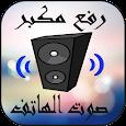 رفع مكبر صوت الهاتف: sound & booster icon