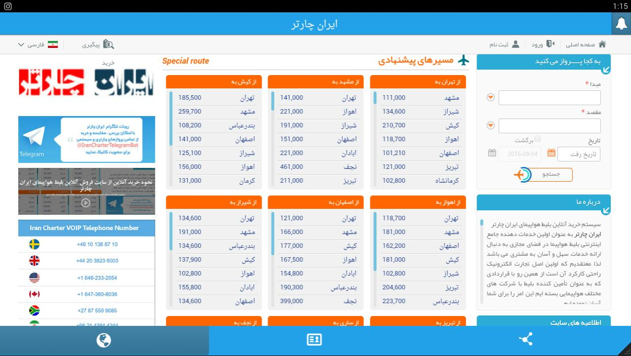 ‫ایران چارتر - Iran Charter‬‎- screenshot