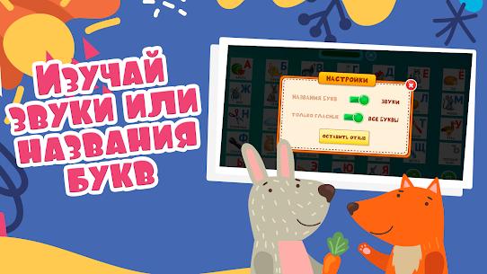 Алфавит для детей 4-5 лет: Учим буквы 5
