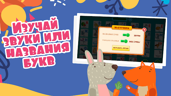 Alphabet for children 4-5 years old: Learn letters