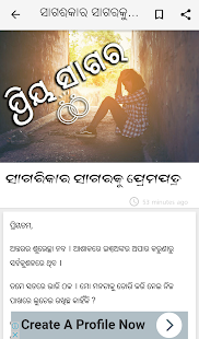 Odia love stories letters apps on google play screenshot image spiritdancerdesigns Gallery