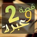 Arabic Short Stories icon
