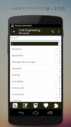 無料教育Appの土木工学|記事Game
