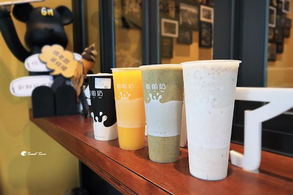 Classic Milk - 松江36 / 中山木瓜牛奶 / 綠豆沙 芋頭牛奶 星冰樂