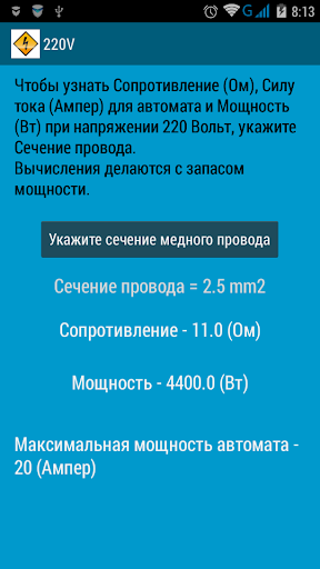 Калькулятор электрика 220V|玩生產應用App免費|玩APPs