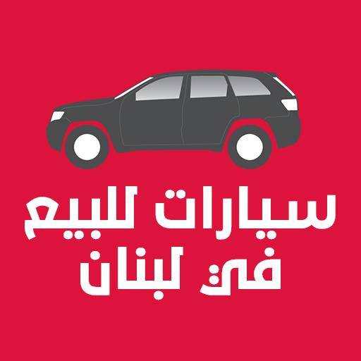 سيارات للبيع في لبنان