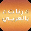 Arabic Ringtones Free 2018 APK