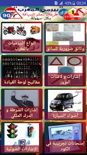 بيرمي المغرب - náhled