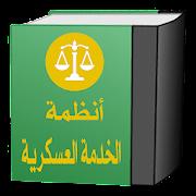 انظمة الخدمـة العسكرية السعودية   Icon