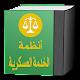 انظمة الخدمـة العسكرية السعودية Android apk