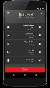 تحميل تطبيق SD Maid Pro لتنظيف وتسريع هاتفك الأندرويد آخر إصدار 2