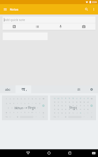 Google Indic Keyboard Screenshot 14