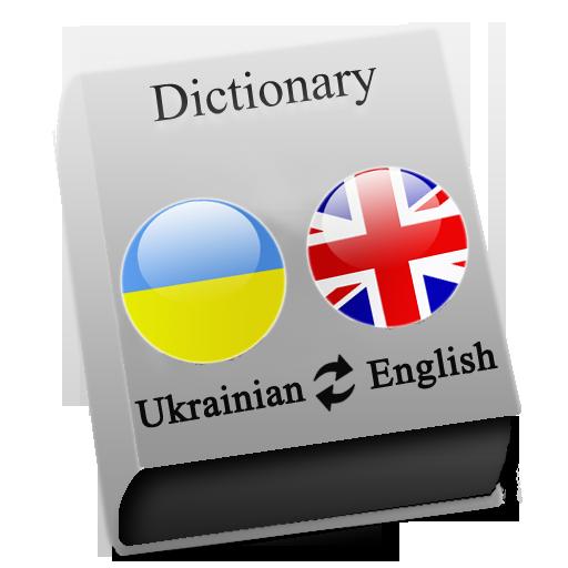 Ukrainian - English APK Cracked Download