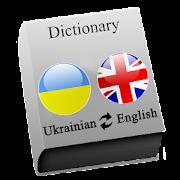 Ukrainian - English