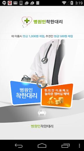병원인 대리운전