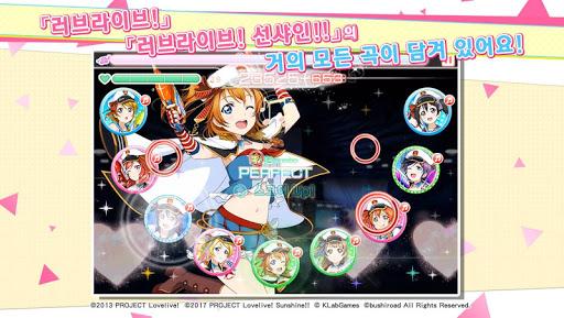 ub7ecube0c ub77cuc774ube0c! School idol festival  screenshots EasyGameCheats.pro 2