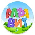 Russian alphabet for kids. Letters and sounds. download