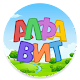 Russian alphabet for kids. Letters and sounds. (game)