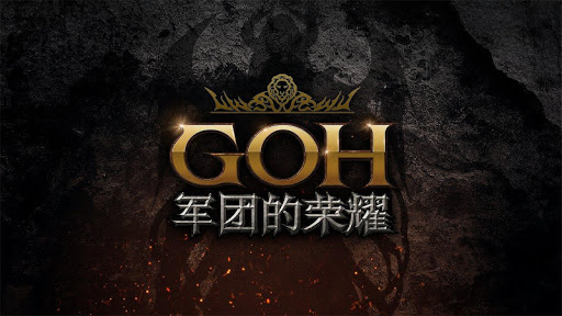 Guild of Honor : GOH军团的荣耀