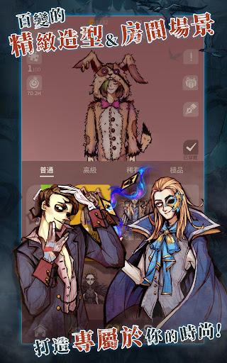 天黑請閉眼-官方狼人殺繁體版 screenshot 15