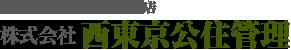 株式会社西東京公住管理