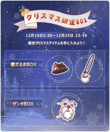 クリスマス限定BOX