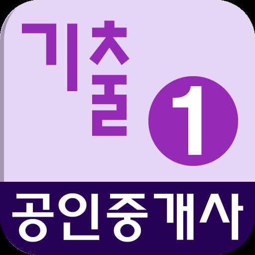 공인중개사 기출문제 완전정복 (1차) icon