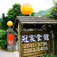 【竹子湖】冠宸食館