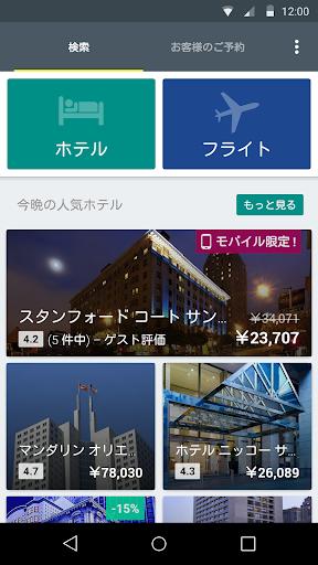 エクスペディア 旅行アプリ 格安航空券&ホテル予約