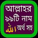 আল্লাহর 99 টি নাম অর্থ ও ফজিলত - 99 Name of Allah icon