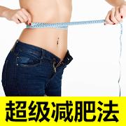 超级减肥法 - 不用吃药不用忌口就能轻松减肥