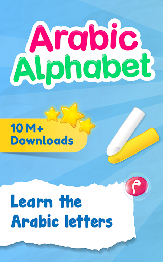 Learn and Write the Arabic Alphabet  screenshots 12