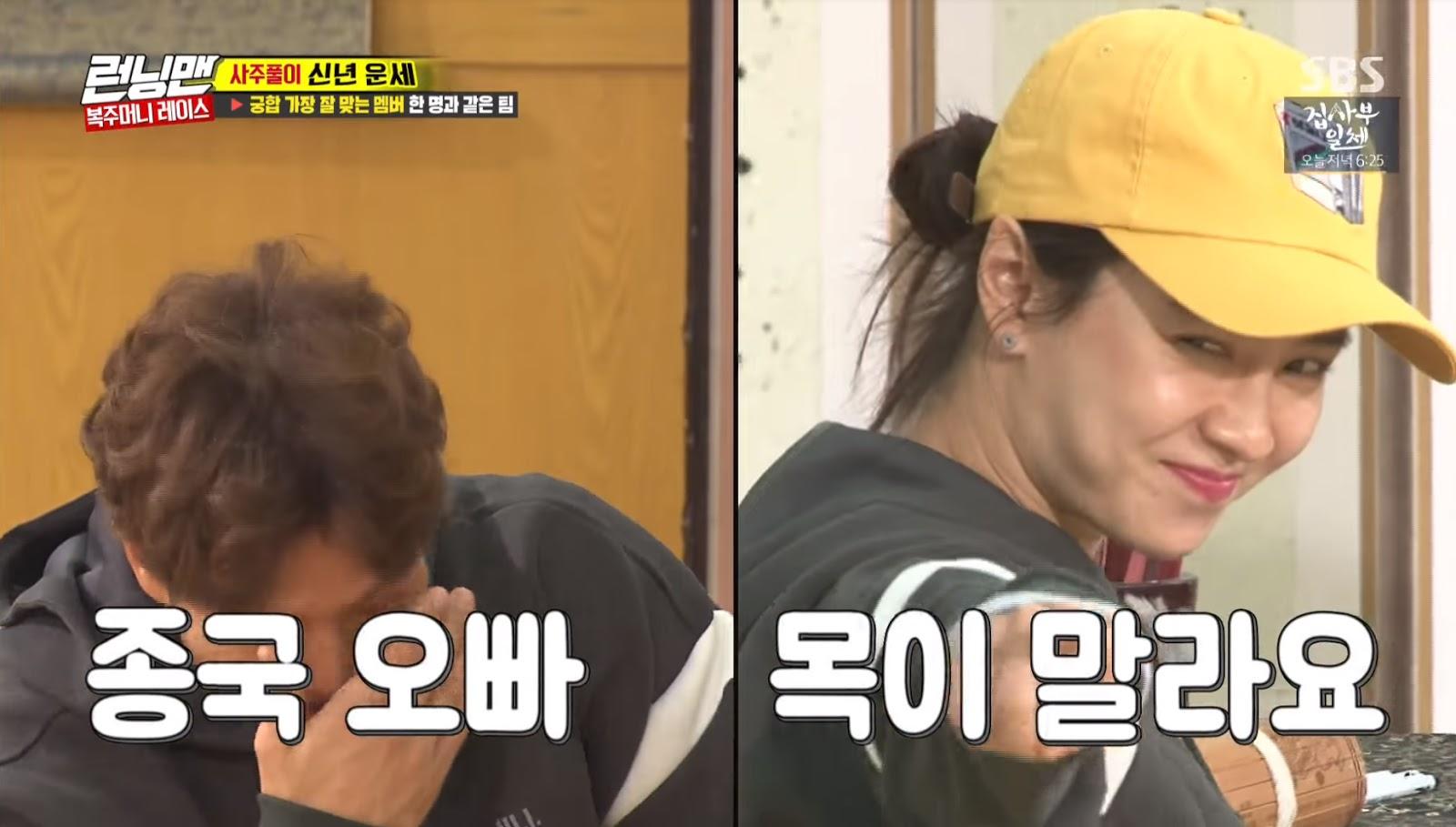 Kim jong kook and song ji hyo dating rumor