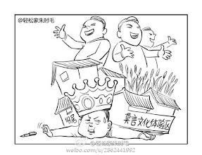 Photo: 朱时毛:莫言产业链