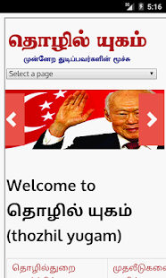 Thozhil yugam Tamil magazine screenshot