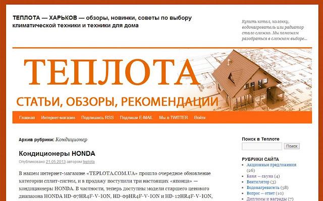 Blog TEPLOTA