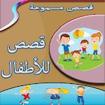 قصص صوتية للاطفال بدون انترنت 1.0
