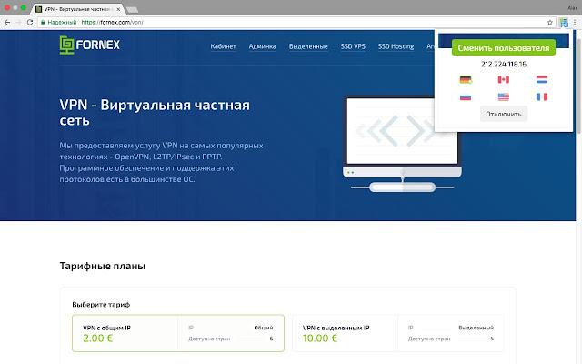 Fornex VPN