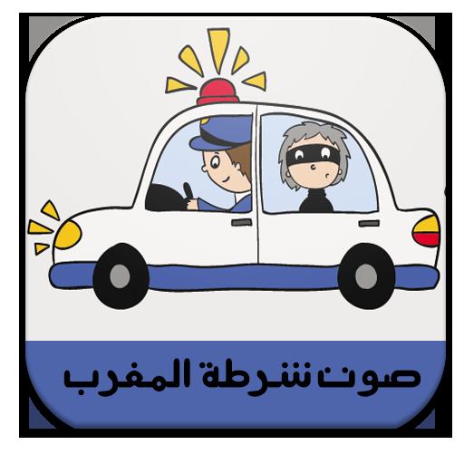 صوت شرطة المغرب -بدون أنترنت-