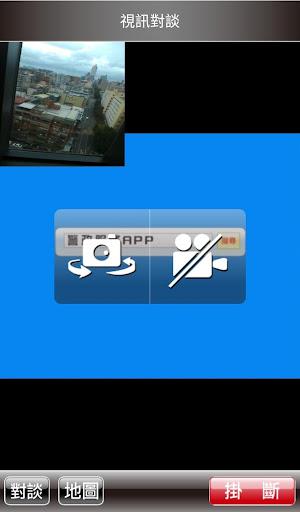 110視訊報案 screenshot