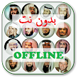 Ruqyah Shariah Full MP3 Offline 2018 icon