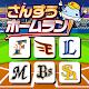 パ・リーグ さんすうホームラン Download for PC Windows 10/8/7