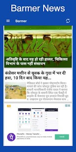 Rajasthan Patrika Hindi News- screenshot thumbnail