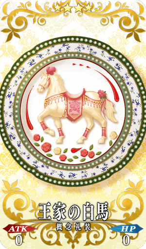 王家の白馬