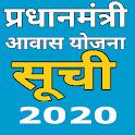 PMAY Awas Yojna App 2020 icon