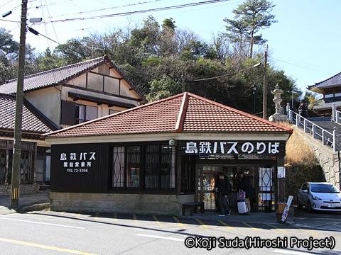 島原鉄道 雲仙営業所
