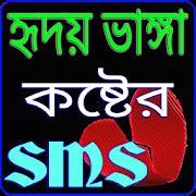 কষ্টের এস এম এস - Sad Sms Bangla