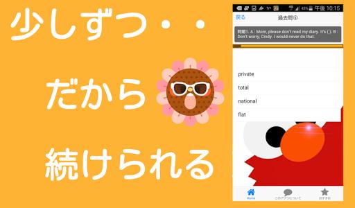 英検3級 ドリル形式 高校受験にも最適な無料学習アプリ