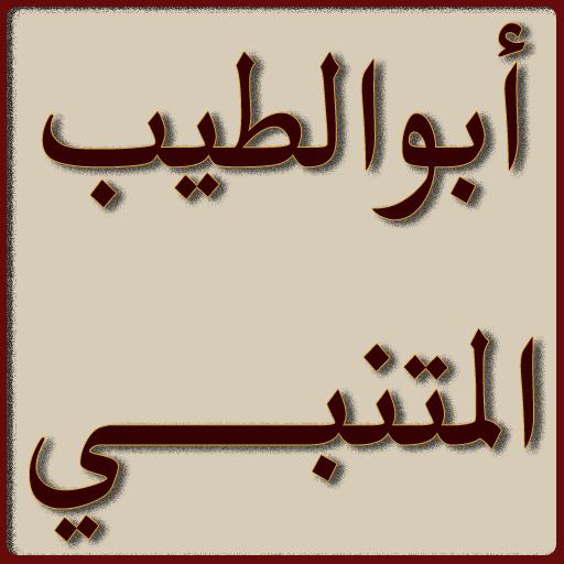 قصائد ابو الطيب المتنبي file APK Free for PC, smart TV Download