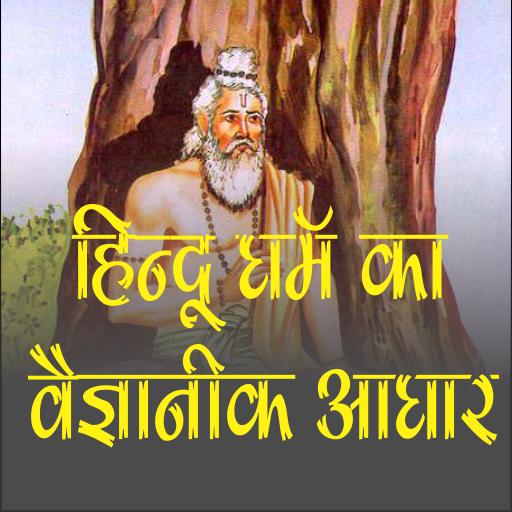 hindu dharm and science